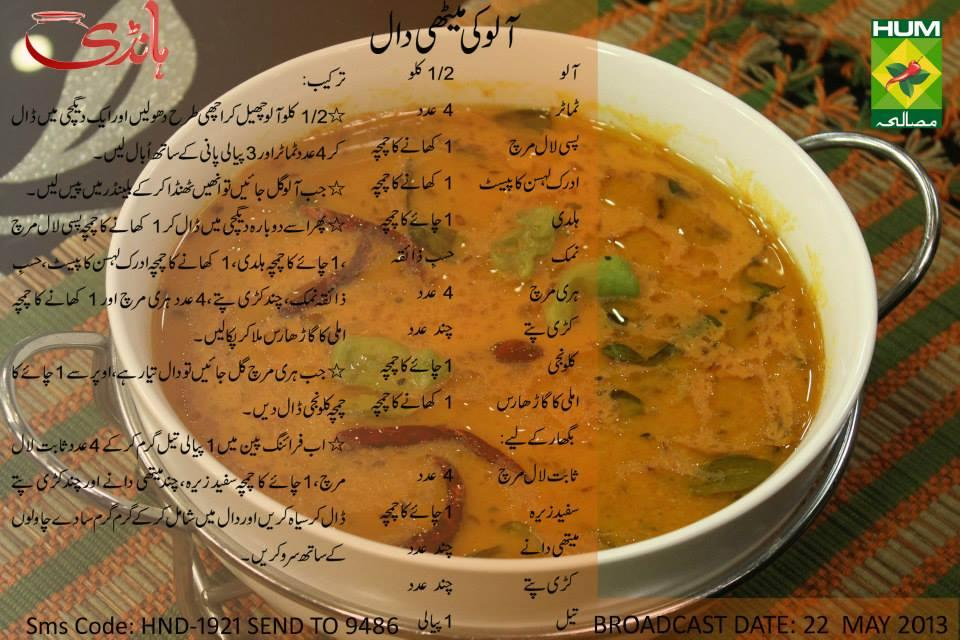 Aloo Methi Dal Recipe by by Masala TV Zubaida Tariq