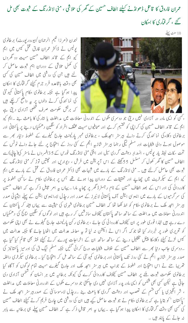 altaf hussain arrested news in urdu Altaf Hussain in Trouble in Dr Imran Murder Case