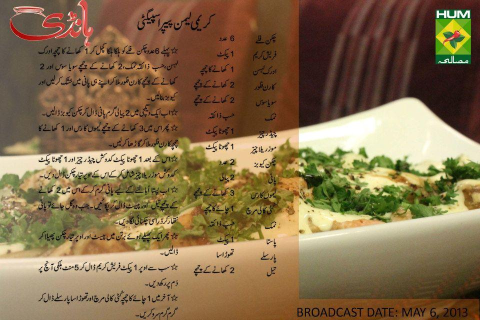 CREAMY LEMON PEPPER SPEGHATTI Recipe in Urdu Masala TVCREAMY LEMON PEPPER SPEGHATTI Recipe in Urdu Masala TV