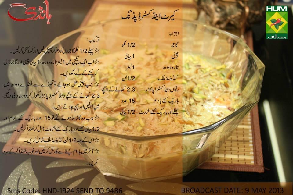 Eid ul Fitr Recipe 2013 CARROT CUSTARD PUDDING Recipe in Urdu