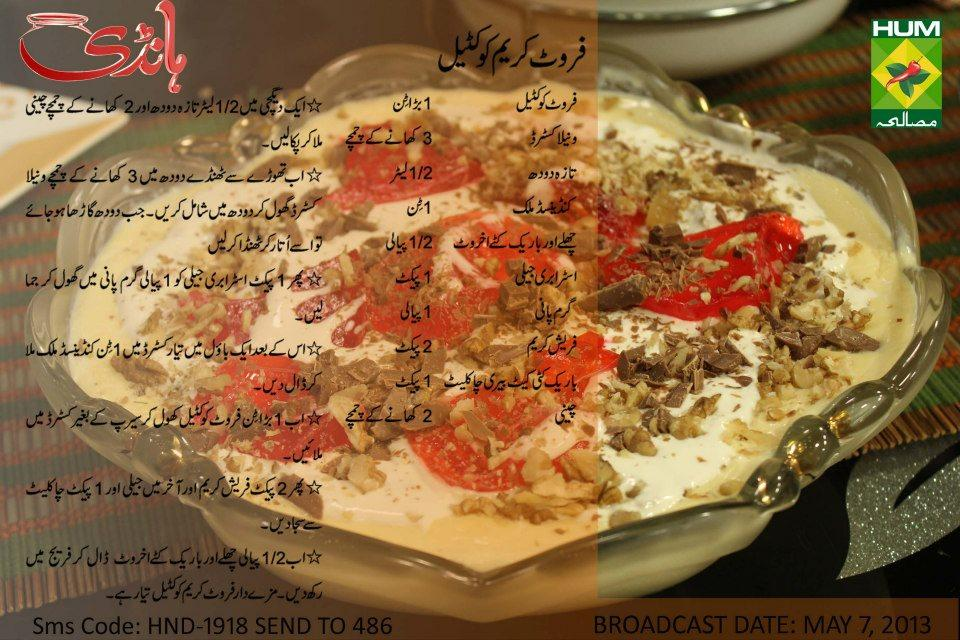FRUIT CREAM COCKTAIL Recipe in Urdu Masala TV