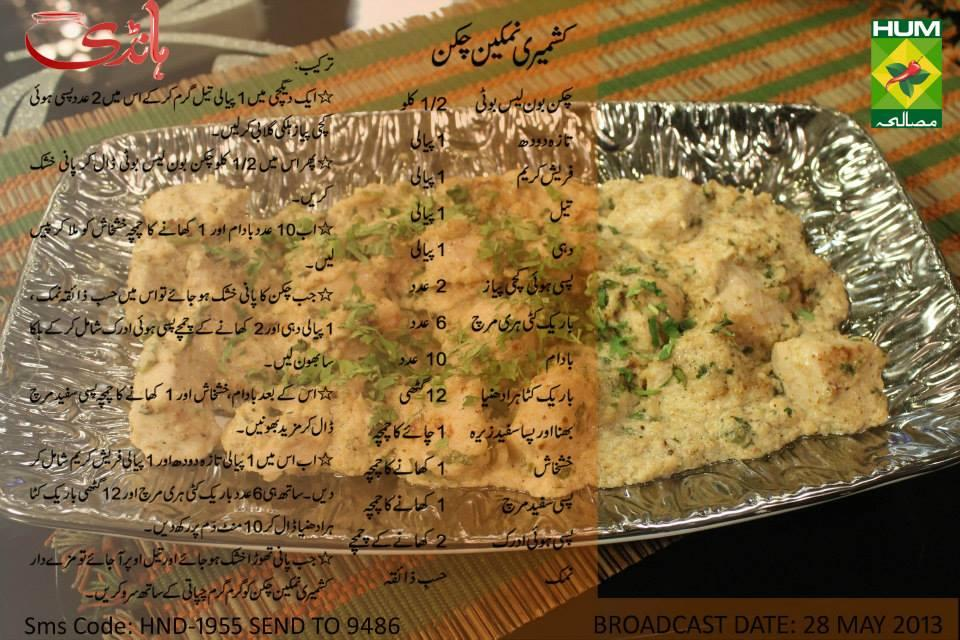 KASHMIRI NAMKEEN CHICKEN Recipes