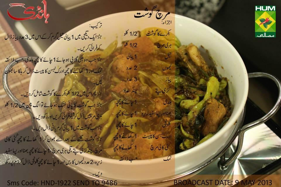 MIRCH GOSHT Recipe In Urdu By Zubaida Tariq Show Handi