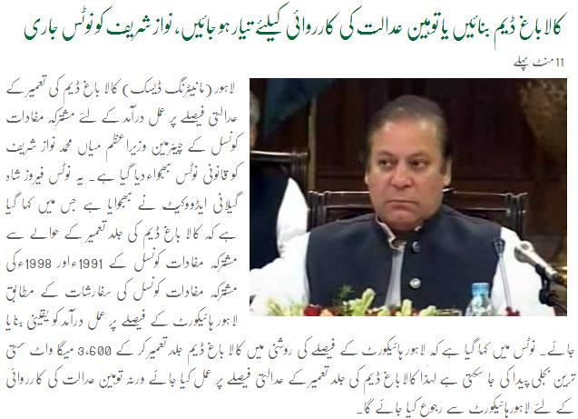 Nawaz-Sharif-in-Trouble-Over-Dam
