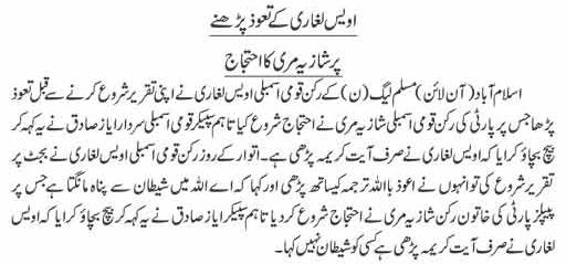 pml n news1 Shazia Marri Protest over Awais Lagharis Recitation in NA