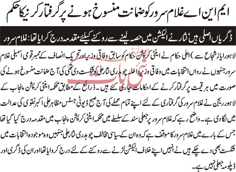 pti news5 Arrest Warrant Issued for PTI MNA