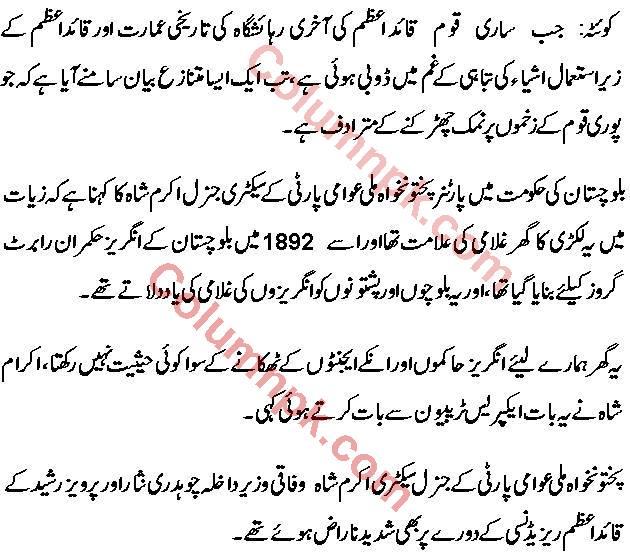 Quaid e Azam Residency Attak in Urdu