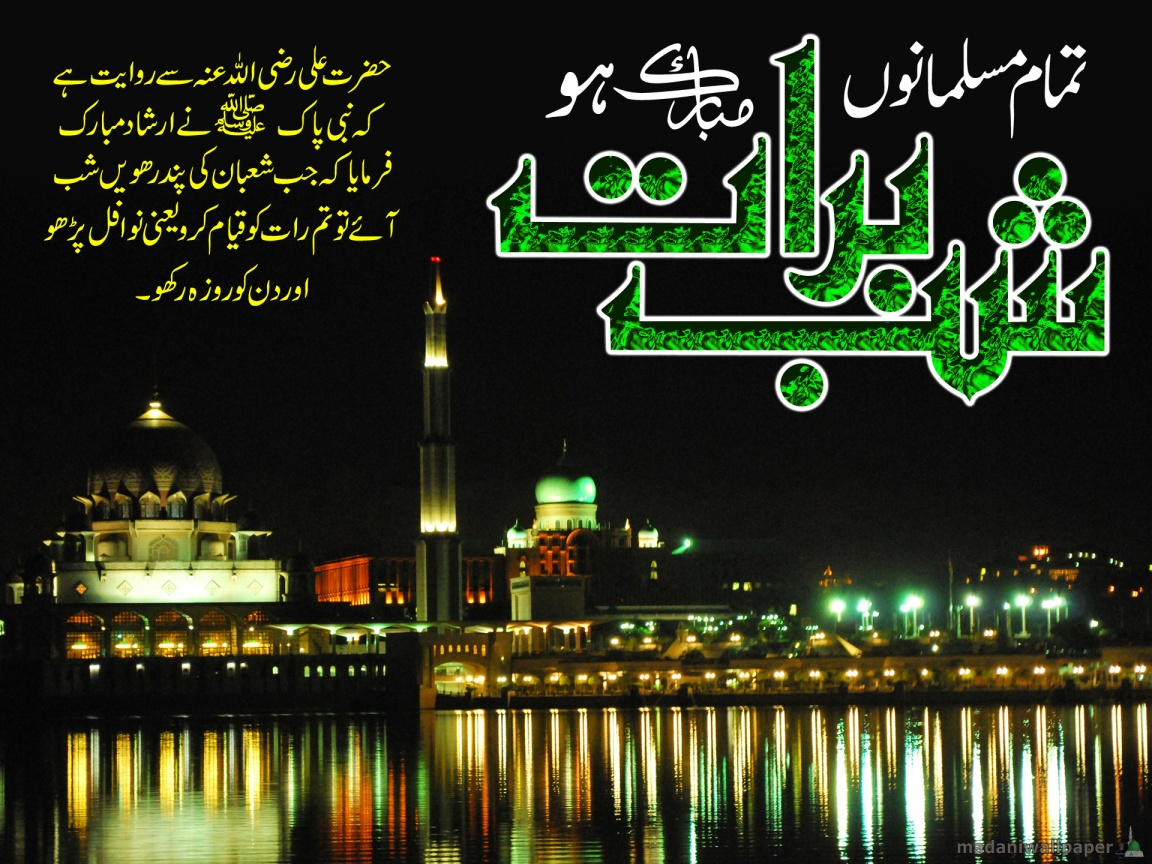 shab e barat wallpaper Shab e Meraj 2013 Dua and Cards SMS