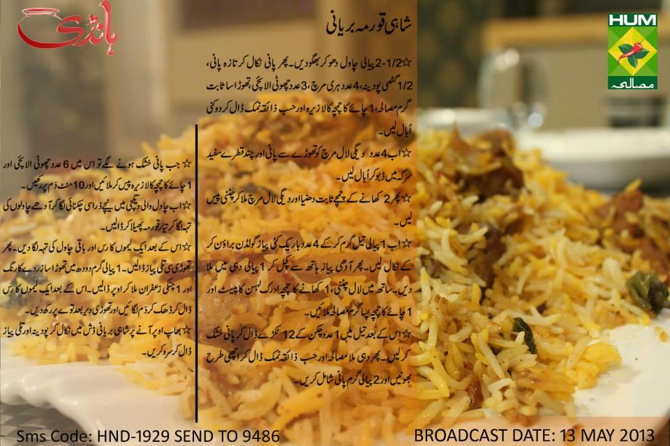 shahi korma biryani recipe in urdu by masala tv zubaida tariq handi SHAHI KORMA BIRYANI Recipe in Urdu by Masala TV Zubaida Tariq