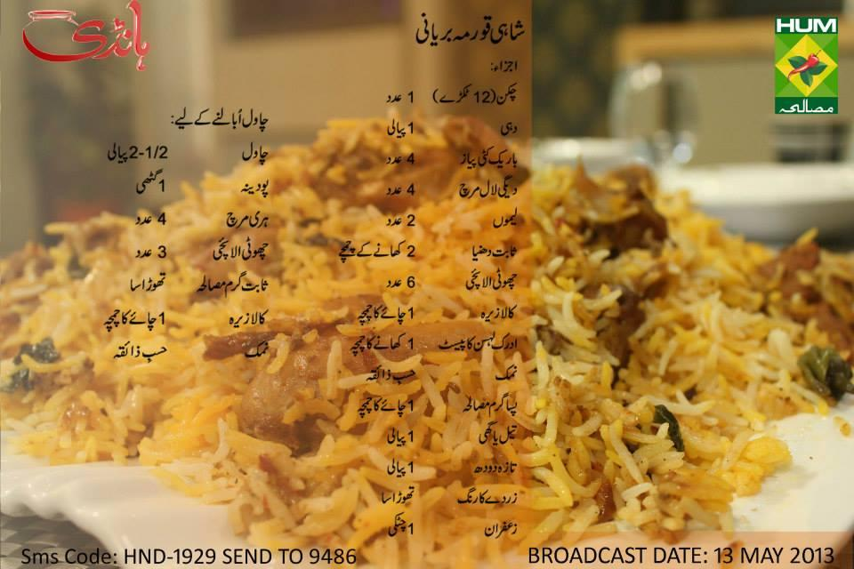 shahi korma biryani recipe in urdu by masala tv zubaida tariq SHAHI KORMA BIRYANI Recipe in Urdu by Masala TV Zubaida Tariq