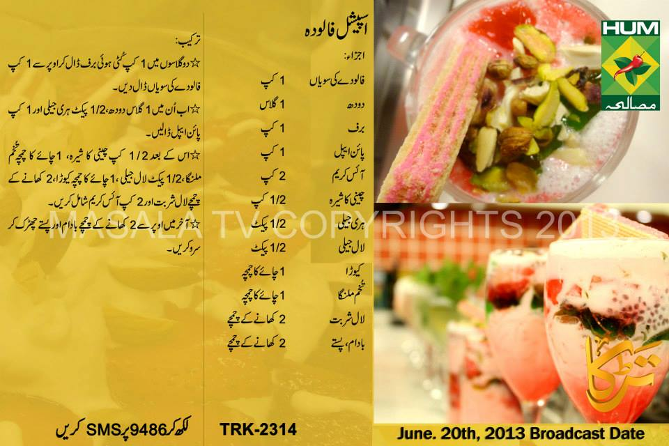 Special Falooda by Tarka Cooking Show Recipes by Rida Aftab Recipe in Urdu