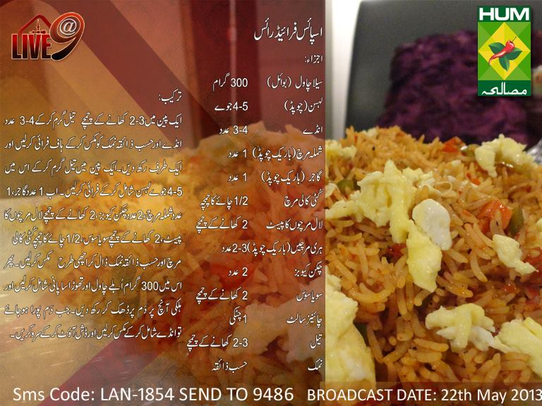 Spice Fried Rice Recipe