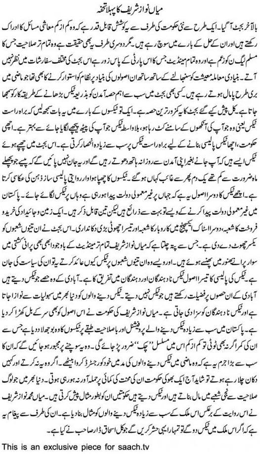 talat hussain6 Mian Nawaz Sharif Ka Tuhfa by Talat Hussain