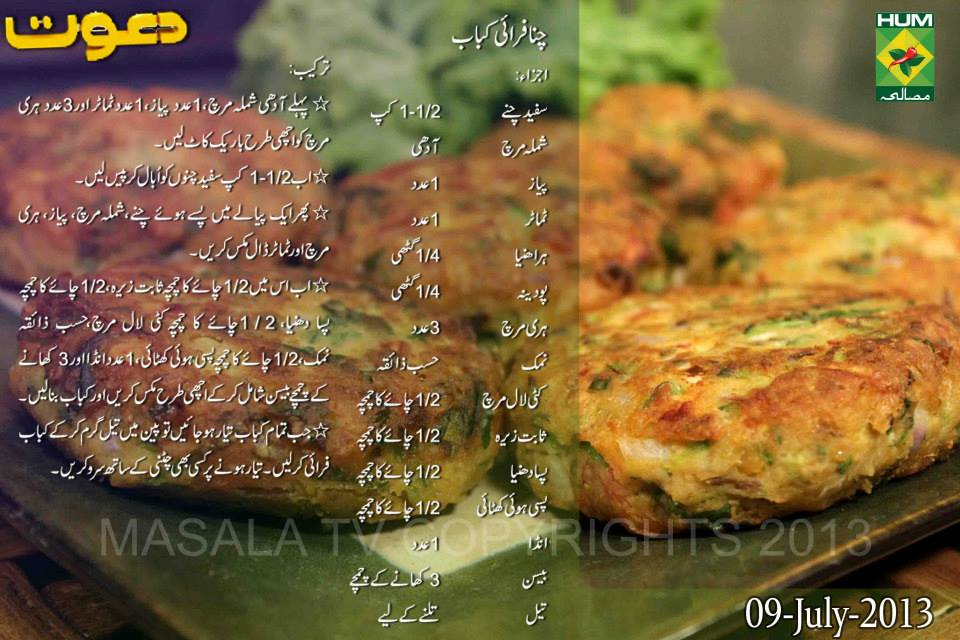 Chana Fry Kabab Recipe urdu by Chef Zakir Show Dawat Masala TV
