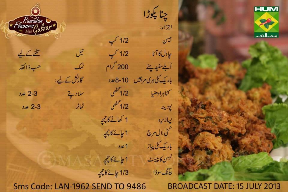 Chana pakora Urdu Recipe by Chef Gulzar Masala TV Ramadan Live@9