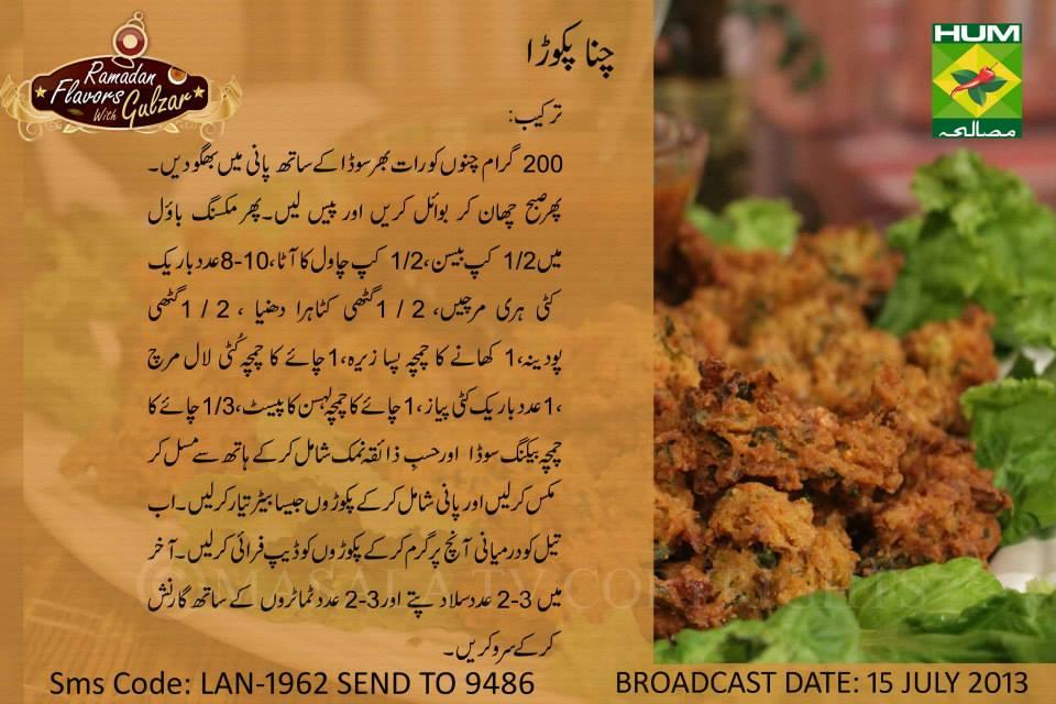 Chana pakora Urdu Recipe by Chef Gulzar Masala TV Ramzan Live@9