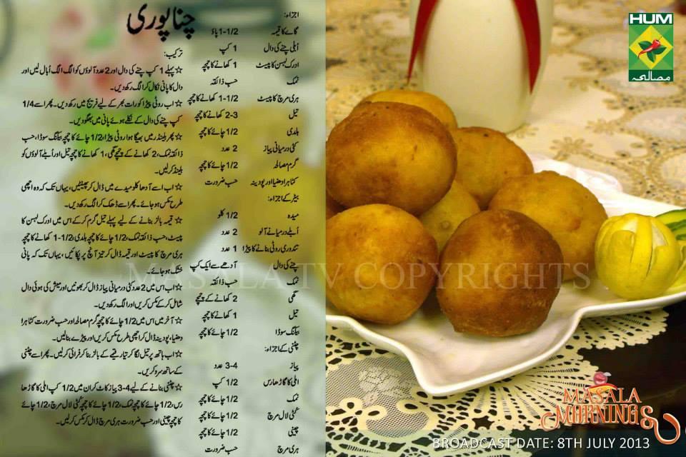 chana puri recipe in urdu by Masala Mornings TV  Shreen Anwar