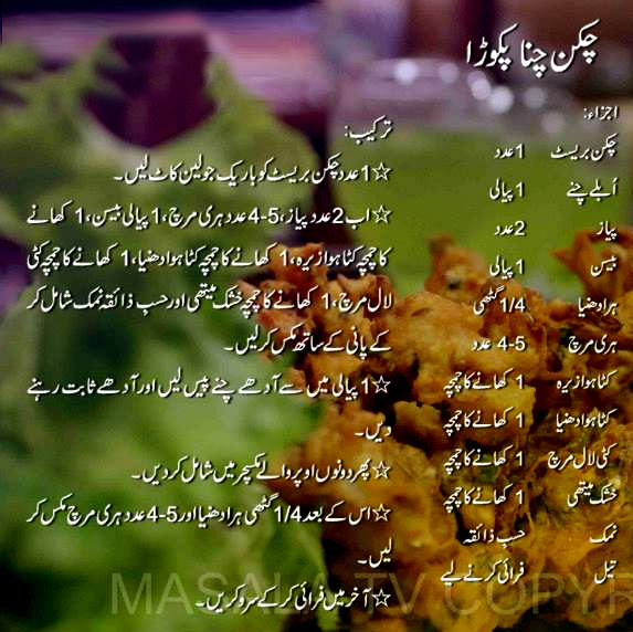 Chicken Chana Pakora Ramzan Urdu Recipe by Dawat Chef Zakir