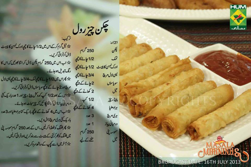 Chicken Cheese Roll by Shireen Anwer Recipe in Urdu Written Masala TV