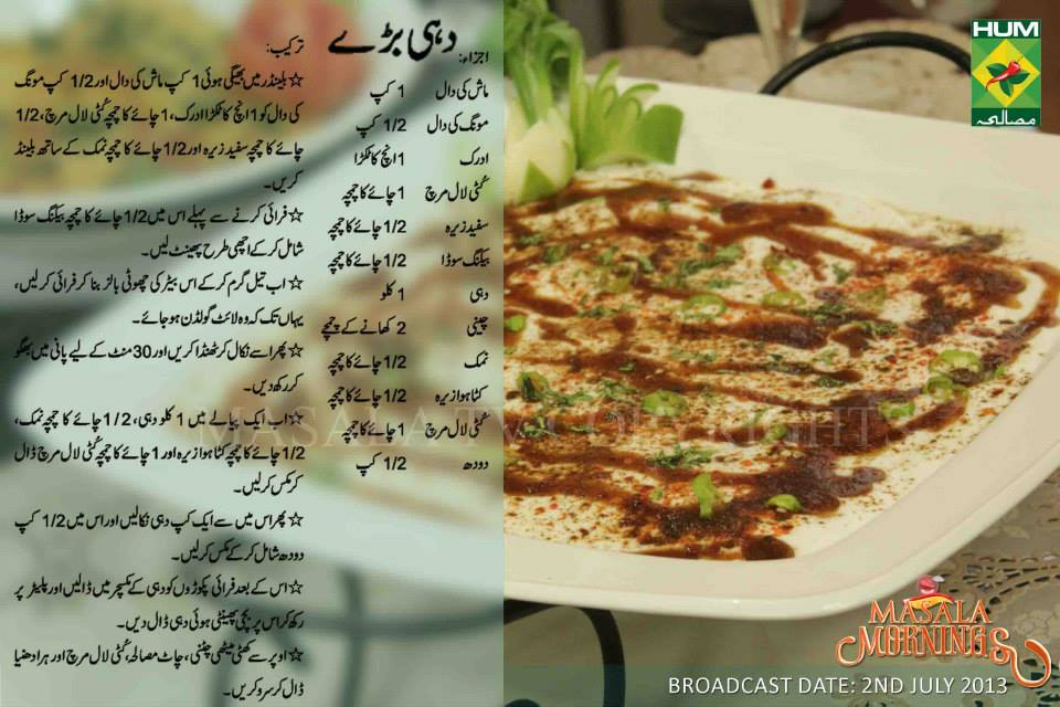 Dahi baray by Shireen Anwar Masala Mornings Ramzan Iftar Recipe