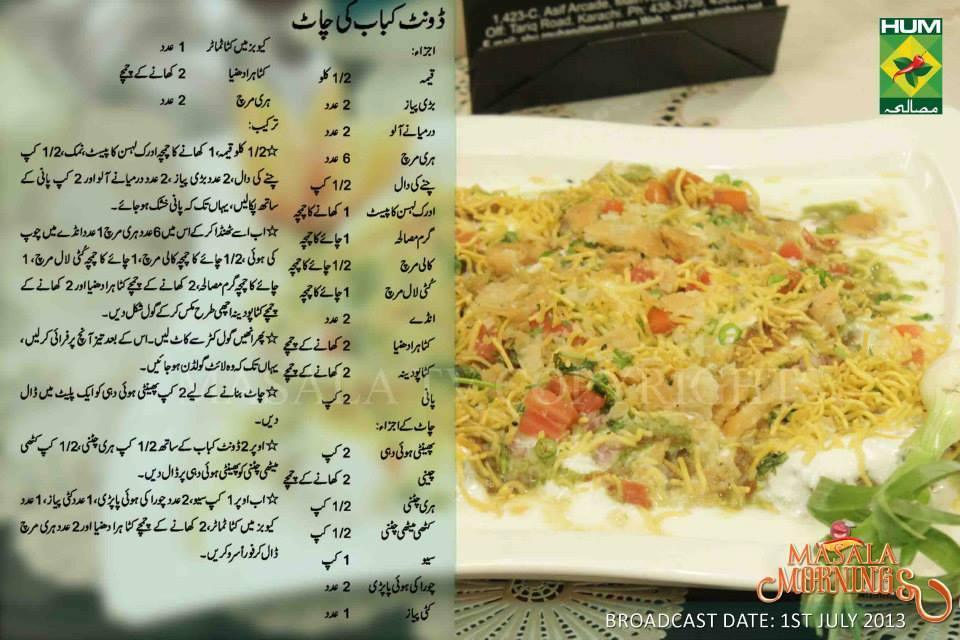 Donut Kabab Ki Chaat  by Shireen Anwar in Urdu English Masala TV