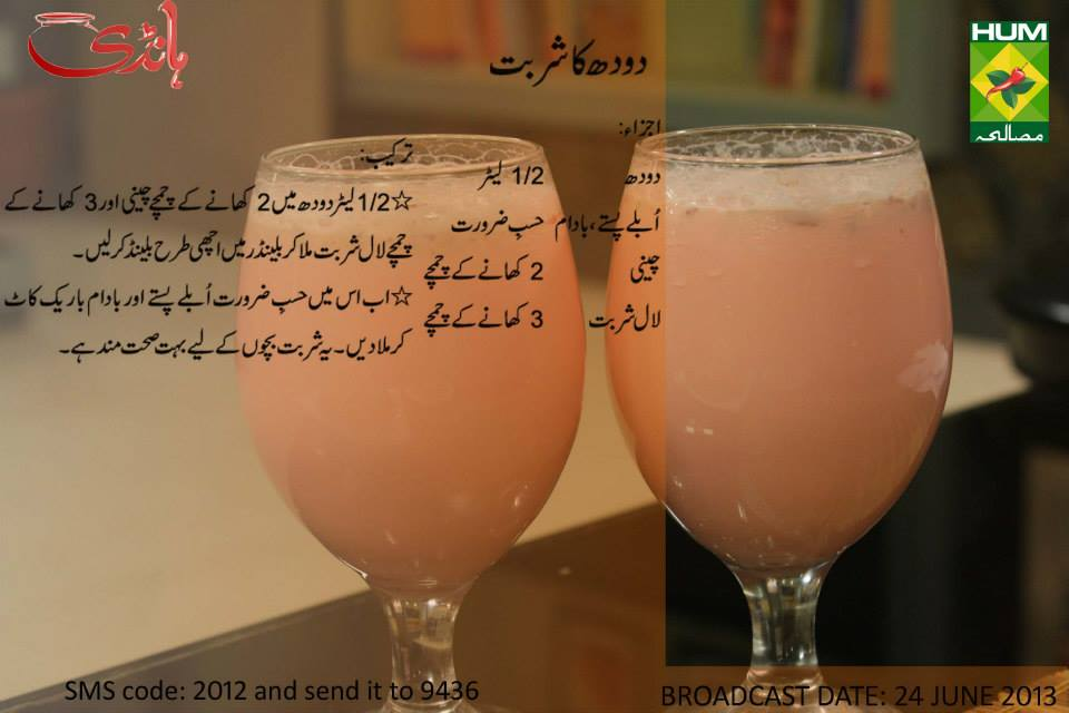 Doodh Ka Sharbat Recipe Zubaida Tariq Ramzan Special Drink for Iftar