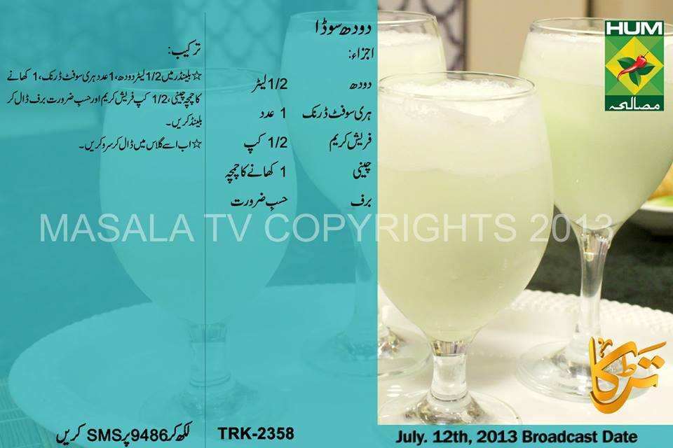 Doodh soda recipe ramzan shummer drink for iftar masala tv