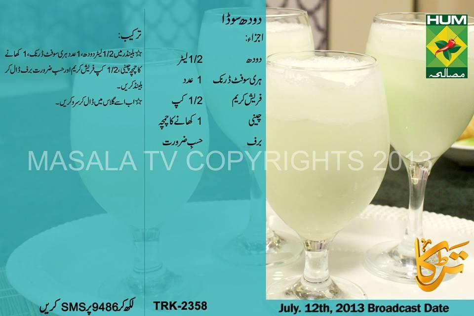 Doodh Soda Recipe Ramzan Shummer Drink for Iftar Masala TV