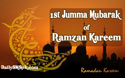 first 1st jumma mubarak 2013 ramadan ramzan wallpaper pics fb images sms wishes First Jumma Mubarak of Ramzan Wallpaper SMS