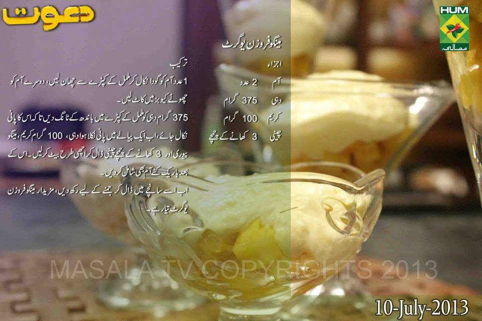 Mango Frozen Yogurt Urdu & English Recipe by Chef Zakir