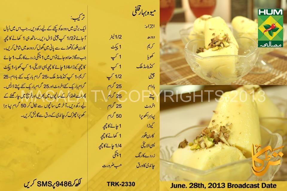 ramzan eid essay