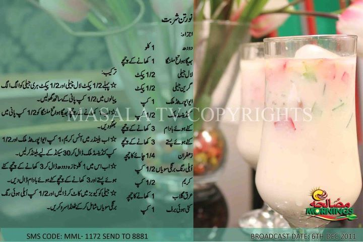 Nauratan Sharbat Ramadan Special Drinks Ramzan