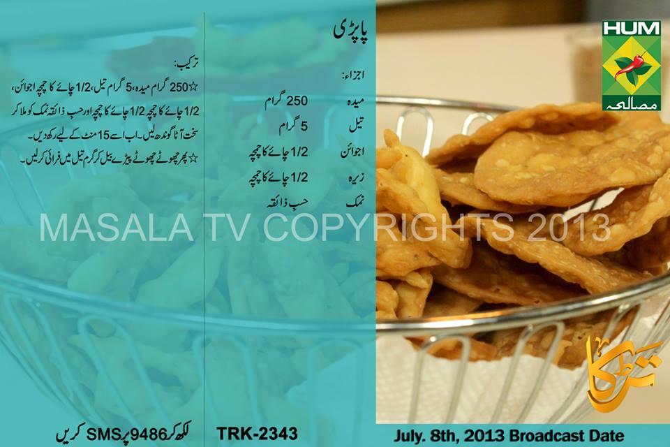 Papri recipe in urdu by rida aftab masala tv tarka cooking show forumfinder Choice Image