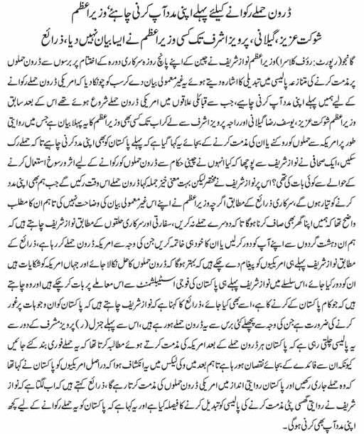 pm nawaz sharif Nawaz Sharif Controversial Statement About Drone Attacks