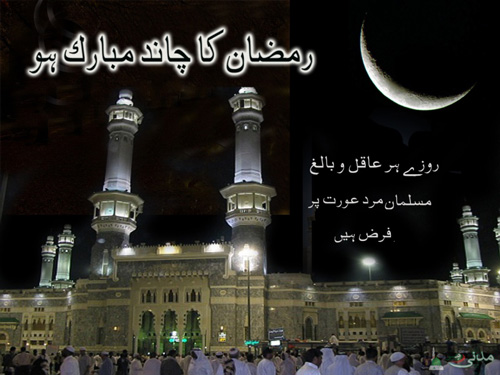 ramadan mubarak ramzan 2013 ka chand urdu wallpapers pics images Ramadan Moon Sighting 2013 Ramzan Chand Mubarak Facebook Pics