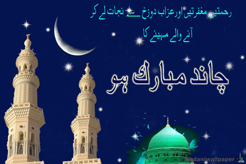 ramzan mubarak ka chand wallpapers 2013 facebook photos Ramadan Moon Sighting 2013 Ramzan Chand Mubarak Facebook Pics