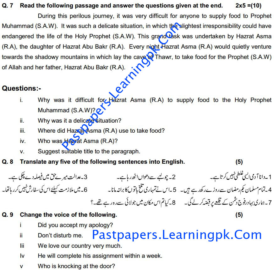Sargodha-Board-9th-Class-Subjective-Modle-Paper-1