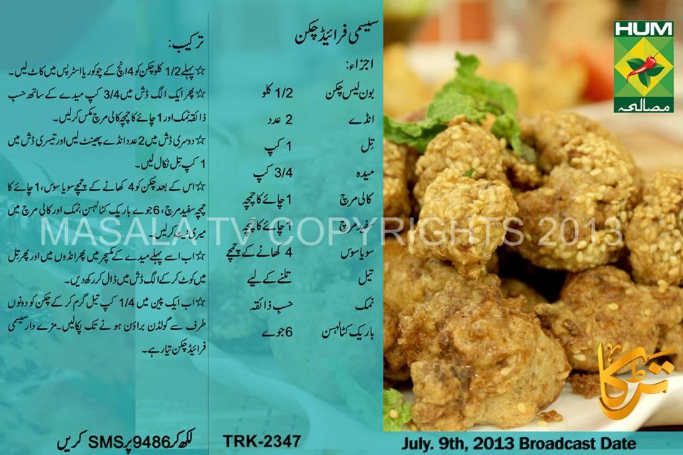 Urdu Recipe by Rida Aftab