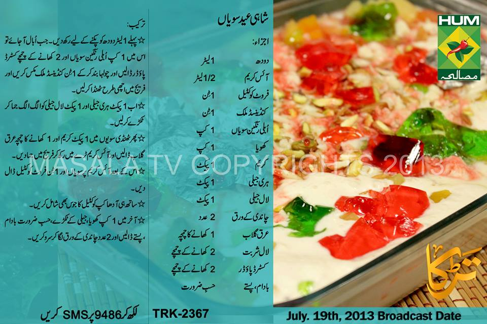 Shahi Eid Sawaiyan, Seviyan Recipe in Urdu Rida Aftab Masala TV