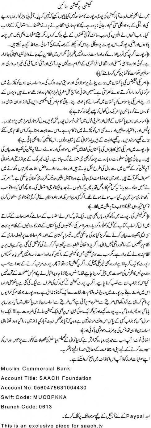 talat hussain4 Commission Per Commission Banain by Talat Hussain
