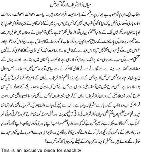 talat hussain7 Mian Nawaz Sharif Aur Good Governance by Talat Hussain