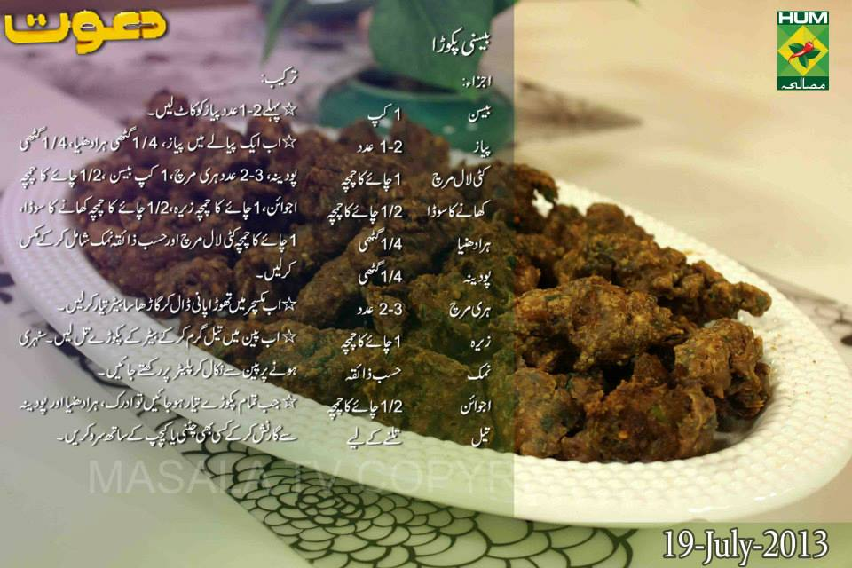 Basani Pakora Recipe in Urdu  English by Chef Zakir Masala TV