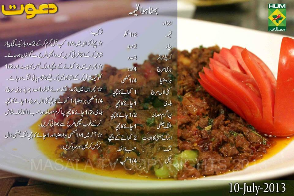 Bhuna Hua Keema Urdu & English Recipe by Chef Zakir Masala TV