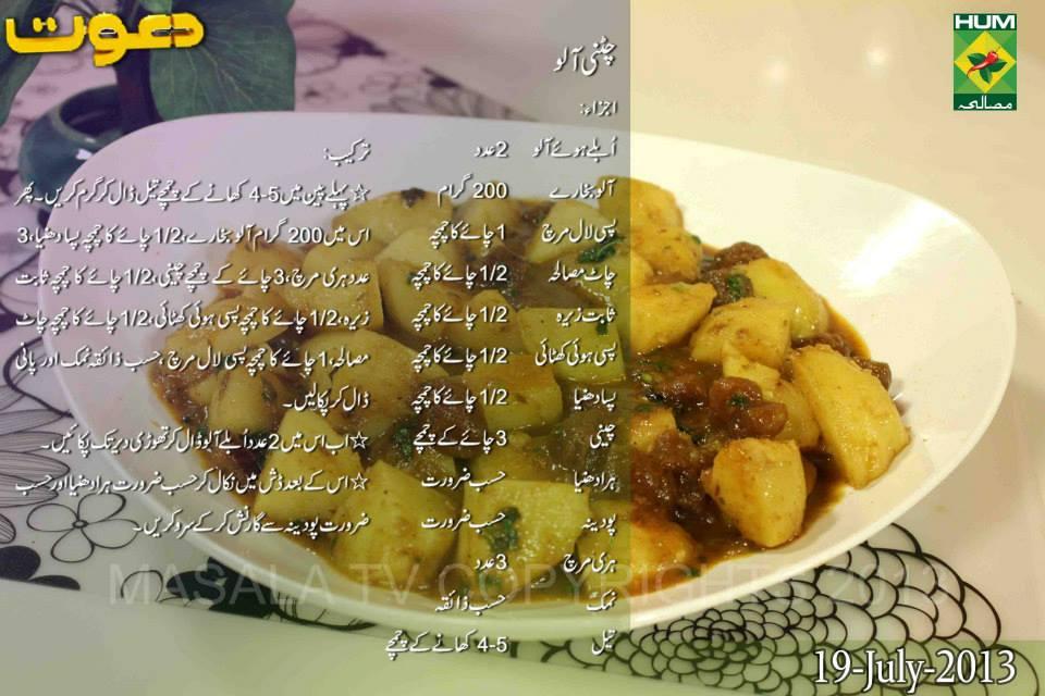 Chatni Aaloo Recipe by Chef Zakir