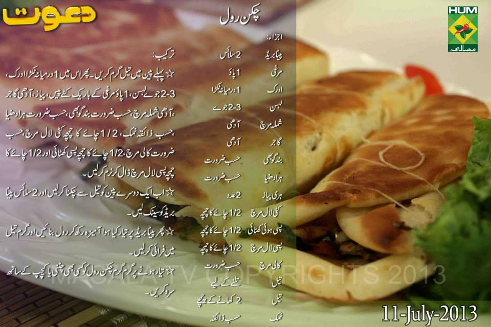 Chicken Roll Recipe in English Urdu by Chef Zakir Masala TV Dawat
