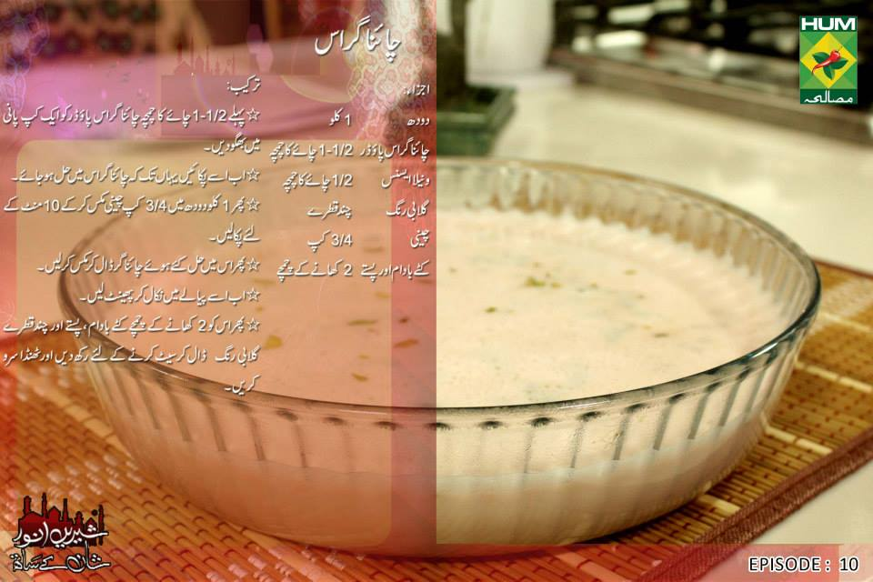 China Grass Recipe in Urdu & English Masala TV Shireen Anwar