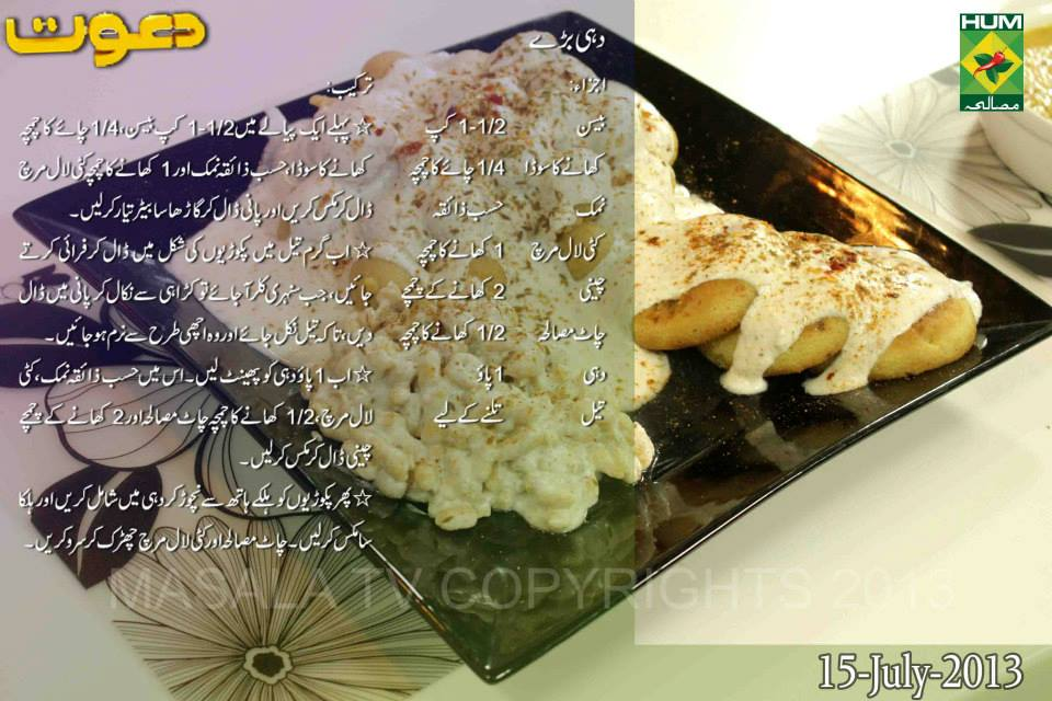 Dahi bare recipe by chef zakir archive friendly mela pakistani dahi bare recipe by chef zakir archive friendly mela pakistani urdu forum a huge place of urdu shayari and free online reading forumfinder Images