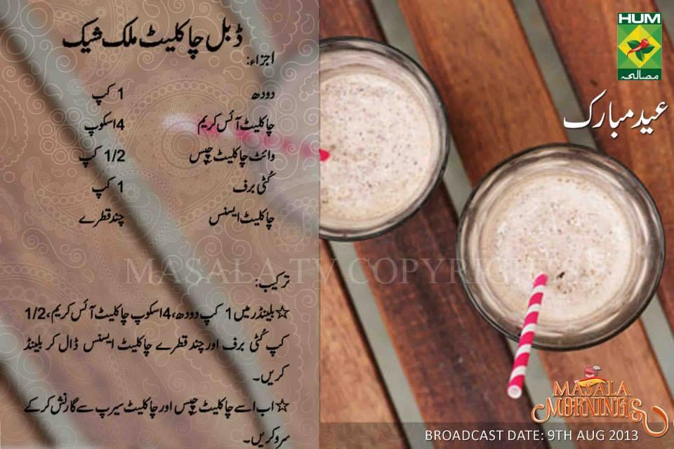 Double chocolate milk shake by Masala Mornings