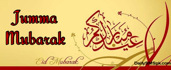 eid mubarak 2013 with jumma juma friday wallpaper pics facebook Eid Mubarak 2013 With Jumma SMS Wishes Wallpaper Pics Facebook
