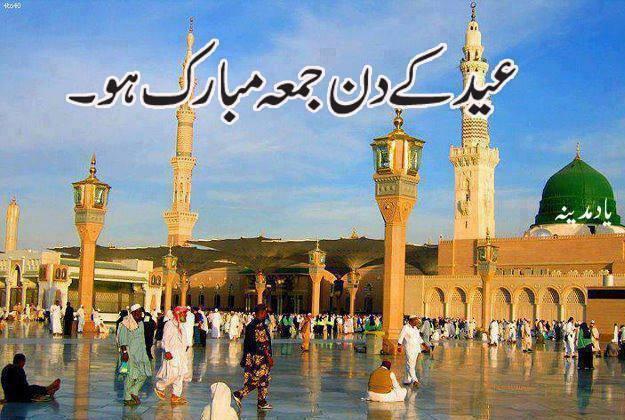 eid ul fitr mubarak 2013 with jumma juma friday wallpaper pics facebook Eid Mubarak 2013 With Jumma SMS Wishes Wallpaper Pics Facebook
